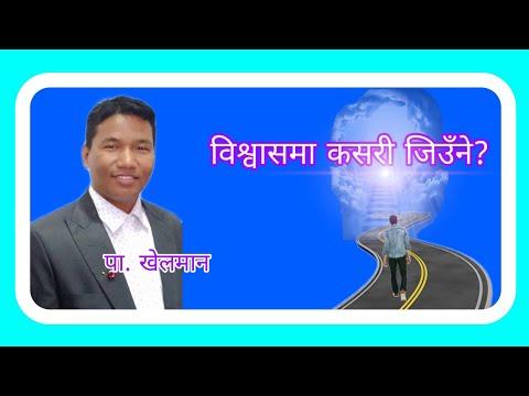 #Pastor_Khelman_Tamang |विश्वासमा कसरी जिउँने| New Nepali Christian Sermon By Pastor Khelman Tamang