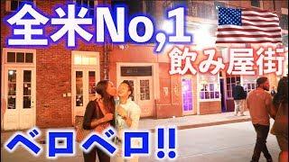 【056】アメリカンの酔っ払い大集結!!バーボンストリートでべろべろに!!(アメリカ19日目)