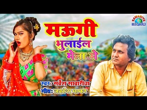 2018-hit-mela-song|sarvesh-sawariya|maugi-bhulail-mela-me-|मऊगी-भुलाईल-मेला-में|
