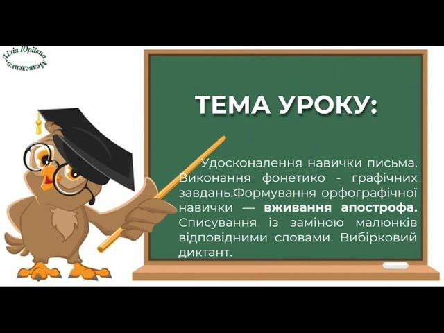 1 клас. Українська мова. Вживання апострофа.