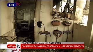 Τραγωδία Αττικής: 'Εχασε τη μάχη με τη ζωή 84χρονος εγκαυματίας