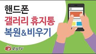 갤러리 휴지통 복구갤러리 사진 복구! 갤러리 휴지통 비…