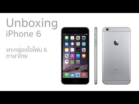 [รีวิว] แกะกล่องไอโฟน 6 ภาษาไทย Unboxing iPhone 6 Thai