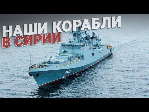 Российские корабли снова