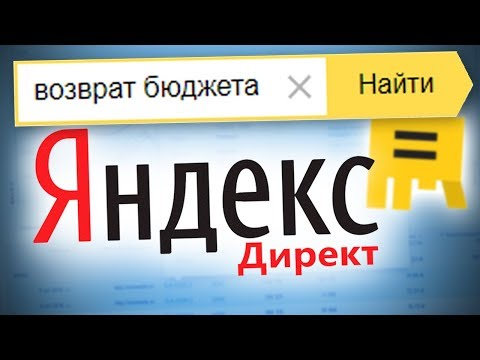 Возврат Средств в Яндекс Директе / Как Вернуть Деньги?