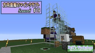 【Minecraft】 方向音痴のマインクラフト Season8 Part19…