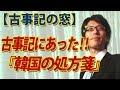 【古事記の窓】古事記にあった!『韓国の処方箋』|竹田恒泰チャンネル2