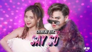 Say So - Doja Cat | Chinese Ver. 中文版 (Cover) by 碰碰PongPong