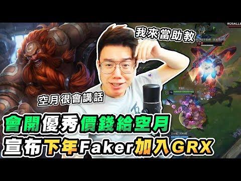 【TOYZ實況精華】劉偉建宣布下年Faker將加入G-Rex?合約到會開一個優秀價錢給空月!