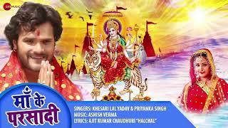 Khesari lal yadav 2018 देवी गीत -लाइका डबल होई Laika dabal hoi song khesari lal yadav and priyanka