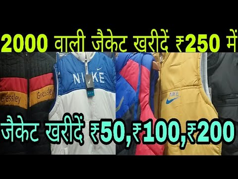 Jacket Wholesale Market Delhi Best Part Time Full Time Seasonal