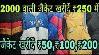 Jacket wholesale market delhi//Best part time /full time seasonal business