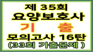 #35회요양보호사시험대비모의고사16탄#요양보호사기출문제…