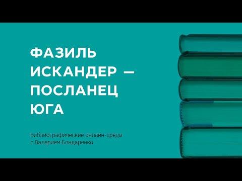 Библиографические онлайн-среды с Валерием Бондаренко «Молодёжь в литературе ХХ—XХI вв.», Вып. 15