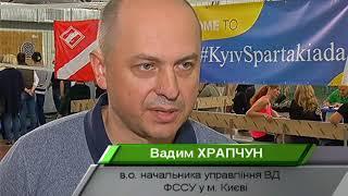 видео Спартакіада!