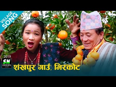 Suntala bhari | shankhapur gaun | sub jas bahadur gurung official video