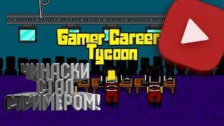 Gamer Career Tycoon. СИМУЛЯТОР СТРИМЕРА!