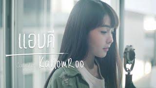 แอบดี | STAMP |「Cover by Kanomroo  」