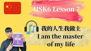 Chinese HSK6 Lesson7 Podcast+PDF Book| 我的人生我做主 I am the master of my life