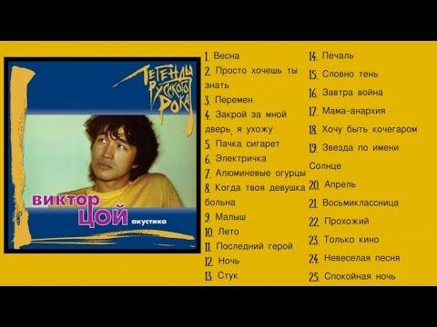 Виктор Цой - Легенды русского рока: Виктор Цой