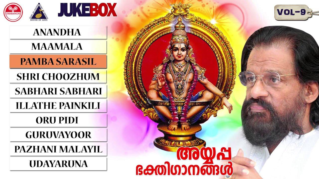 Ayyappa devotional songs vol 9 | hindu devotional songs