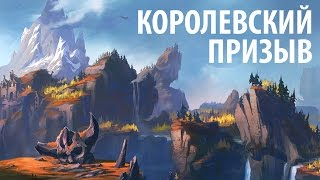 Прибытие в Штормхейм - World of Warcraft: Legion #9