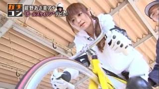 新人アナ紺野あさ美・ケイリンで爆走! http://www.tv-tokyo.co.jp/neos...
