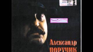 Александр Поручик Шала-ла-ла