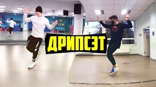 GONE.Fludd - ДРИПСЭТ | Танцующий Чувак (DANCINGDUDE) и Данил Хаски (NILETTO)