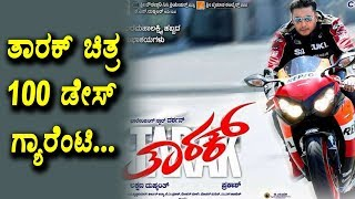 Darshan Tarak Movie 100 Days garantee | Tarak Movie Latest News | Top Kannada TV