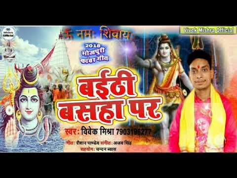 Vivek Mishra Superhit Bolbam Song || Bethi Basha pe Bhola Naihar Chal jaib  Mp3 Song 2018