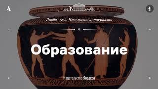АУДИО. Образование. Лекция из ликбеза «Что такое античность»