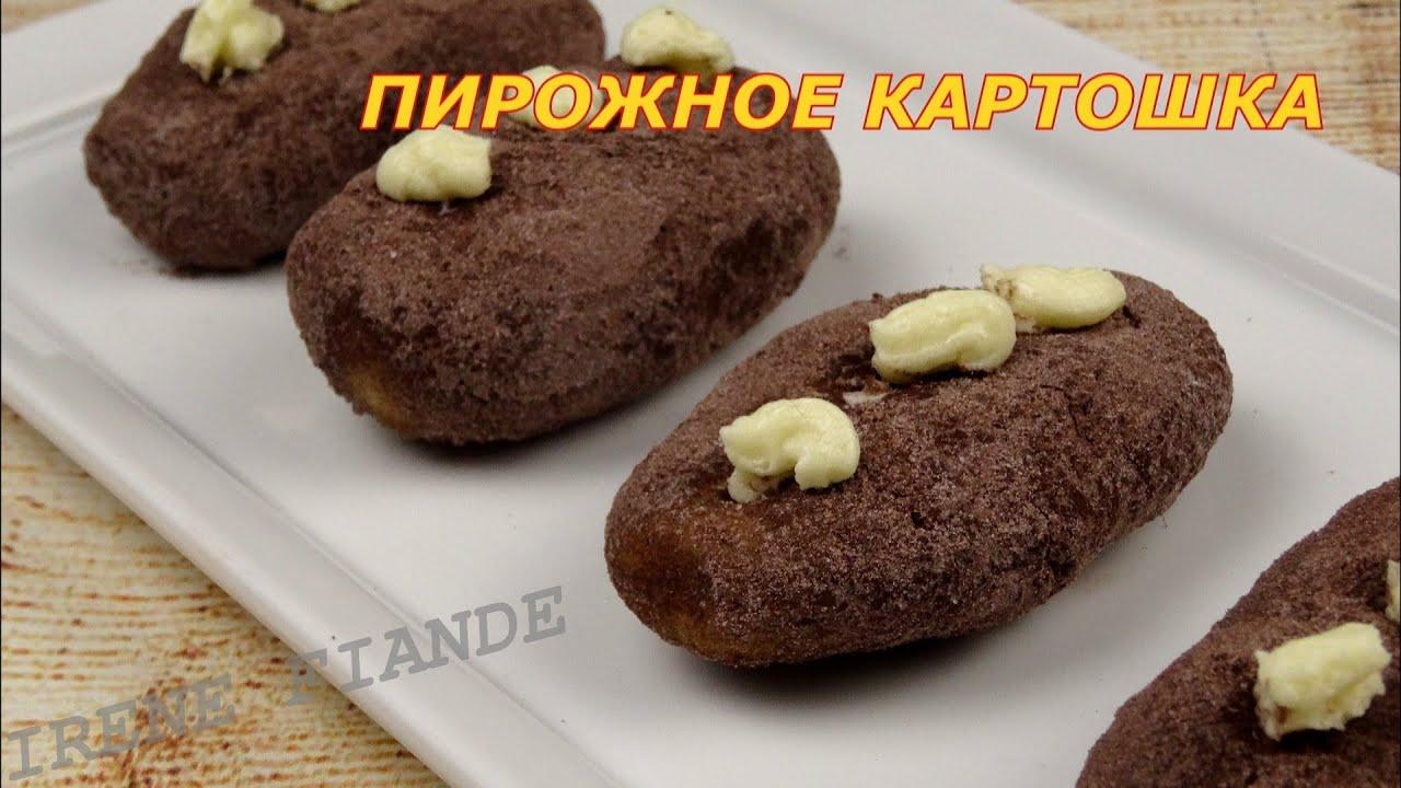 рецепт пирожное картошка высоцкая