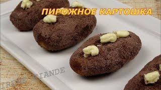 Пирожное картошка рецепт Пирожное картошка из бисквита