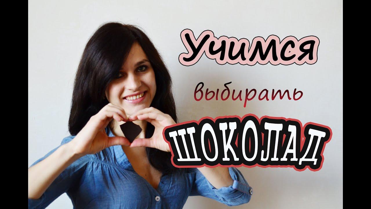 ШОКОЛАД и ПОХУДЕНИЕ. Сегодня мы будем разбираться, какой шоколад |  Чай для Похудения Купить в Беларуси