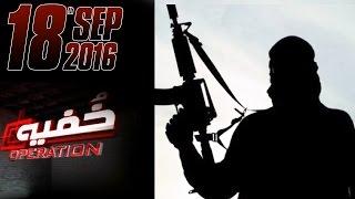 Jurm Aur Mujrim | Khufia Operation | 18 Sept 2016