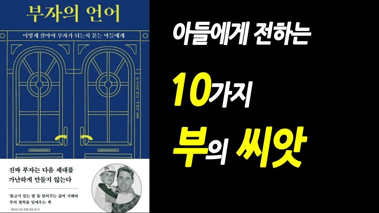 10가지 부의 씨앗 (부자의 언어, 저자 :  존 소포릭)