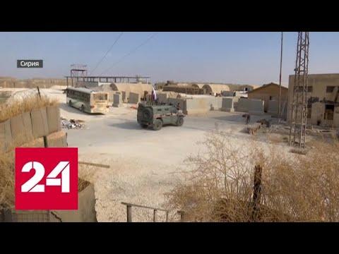 Уникальная съемка из Сирии: американская база под Манбиджем - Россия 24