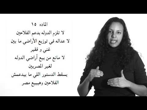 دستوري،دستورك،دستور لكل المصريين - Vote NO Egypt constitution