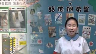 第六屆香港小特首選舉候選人 - 黃葆澄 (聖安當小學)