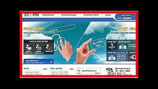 7월부터 '공공 아이핀' 발급 중단 | Korean 2…