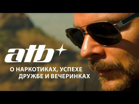 Интервью с ATB (русская озвучка)