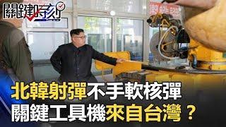 「2016年第四大貿易夥伴」北韓射彈不手軟核彈關鍵工具機來自台灣!? 關鍵時刻 20170918-1黃世聰 黃創夏 王瑞德 朱學恒 馬西屏