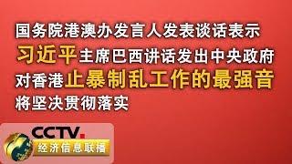 《经济信息联播》 20191115| CCTV财经