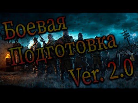 S.T.A.L.K.E.R.: Боевая подготовка 2.0.0 (1 Серия)