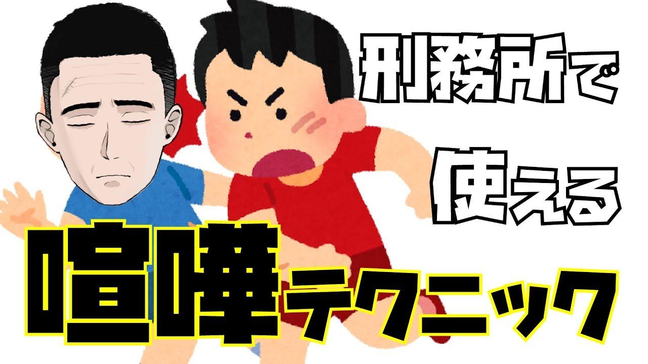 刑務所 沢尻 エリカ