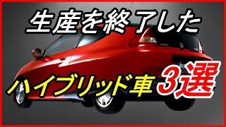 【旧車】かつて販売され残念な結果に終わったハイブリッド車を3選!?【funny com】