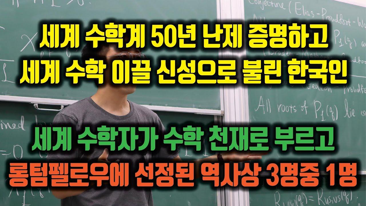 한국에도 세계 수학 이끌 천재 등장했다. 신성으로 불린 한국인. 세계 수학계 50년 난제 증명. IAS가 선정한 역사상 3명중 1명