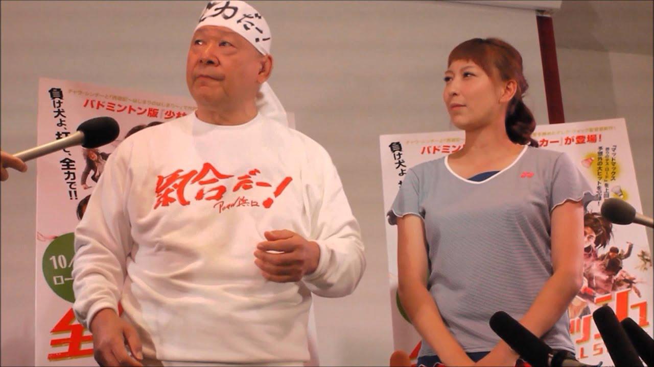 アニマル浜口さんと一緒に映画のアピールをする小椋久美子