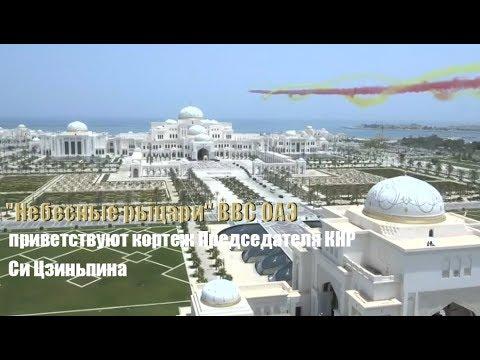 """""""Небесные рыцари"""" ВВС ОАЭ приветствуют кортеж Председателя КНР Си Цзиньпина."""